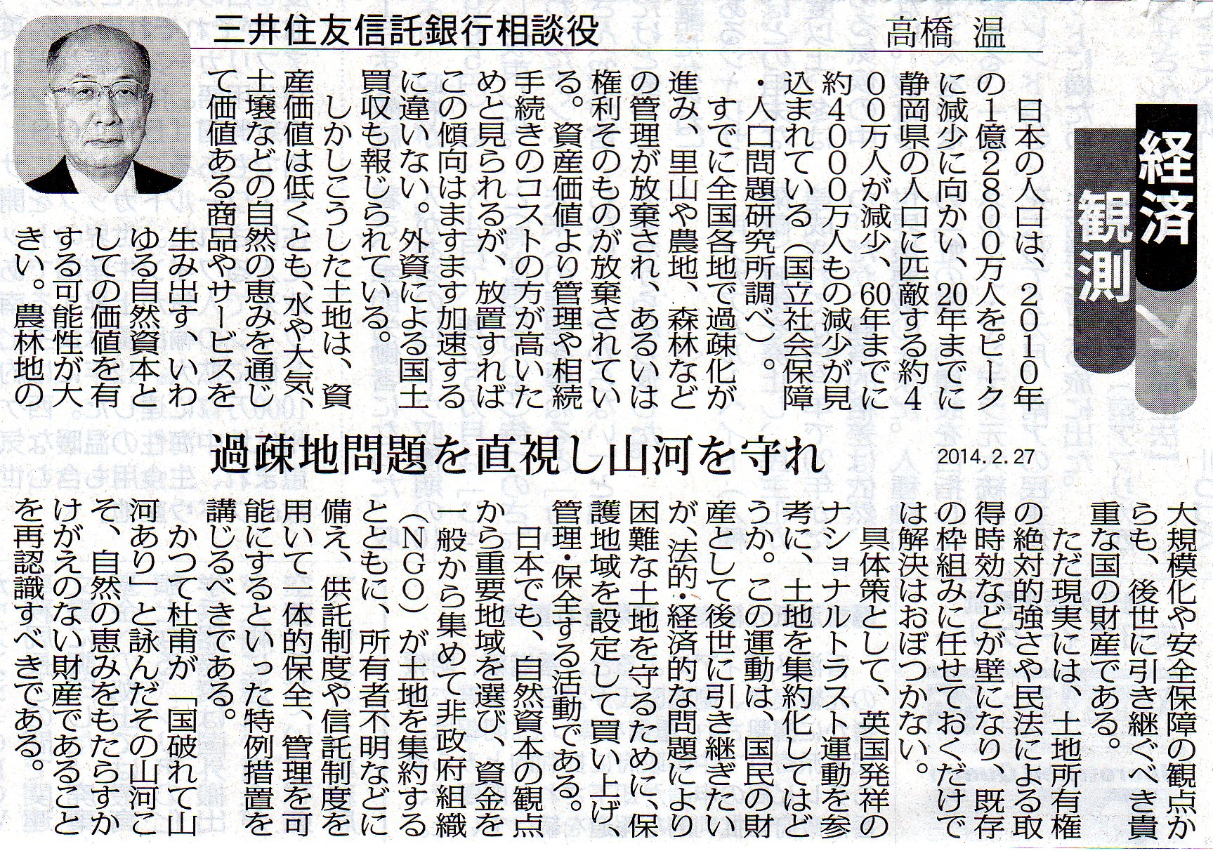 [経済・観測-13]